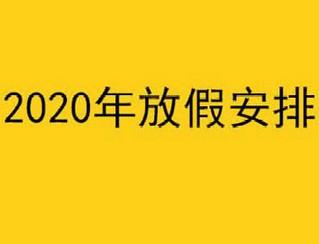 2021年全年放假时间安排(最新消息)