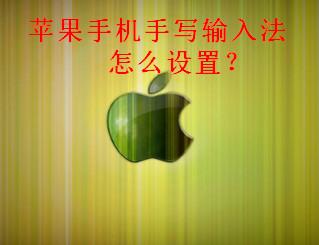 苹果手机(IPhone)手写输入法怎么设置?