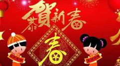 2021年春节是几月几日?2021年春节哪天放假?