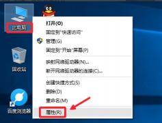 怎么来查看电脑的操作系统是32位还是64位?