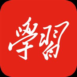 强国手机app最新版本