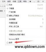 360浏览器怎么清除指定网址缓存