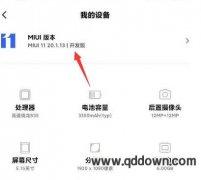 miui11全面屏底部小白条怎么开启