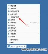 QQ输入法怎么切换繁体输入,繁体切换快捷键