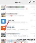 微信订阅号消息怎么关闭推送,取消提醒方法