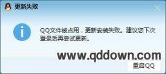 qq提示文件被占用更新安装失败怎么办