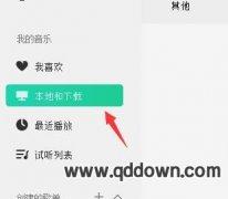 QQ音乐下载的歌曲保存在哪,怎么导出
