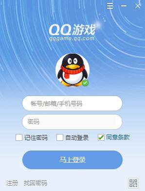 QQ游戏2019官方版