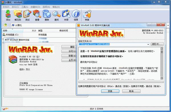 WinRA美化版下载
