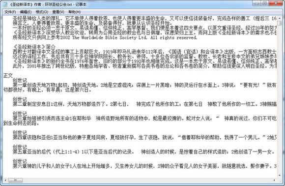 电子版圣经中文免费版