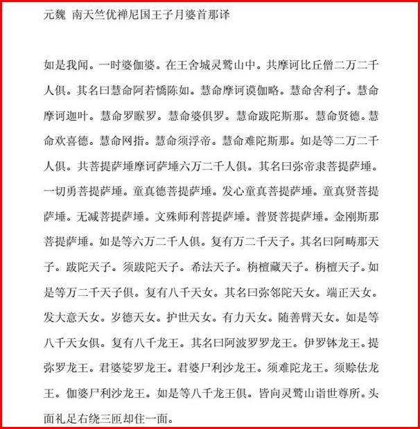僧伽吒经PDF格式(可直接打印)