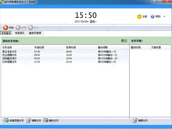 超市语音播报系统