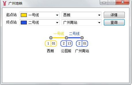 广州地铁查询助手