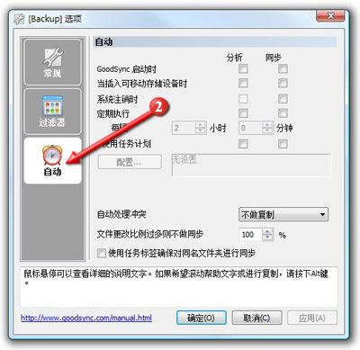 GoodSync文件怎么样同步备份软件使用教程