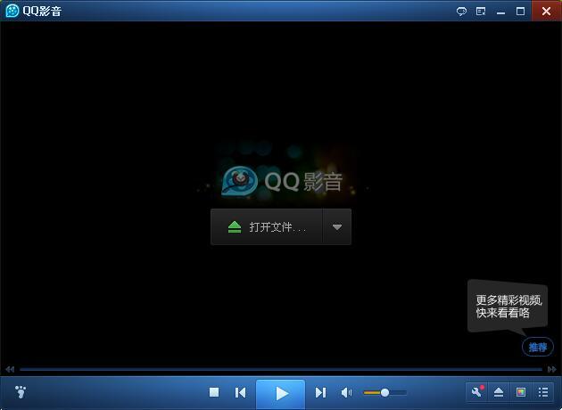 QQ影音官方版下载