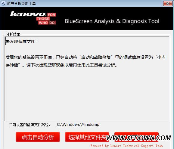 蓝屏分析诊断工具