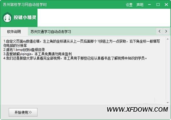 苏州驾校学习网自动挂学时