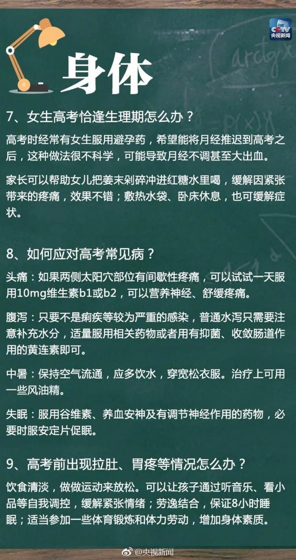 高考考生和考生家长应该做的准备和应该注意的问题