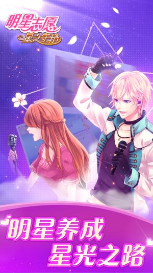 明星志愿游戏官方下载
