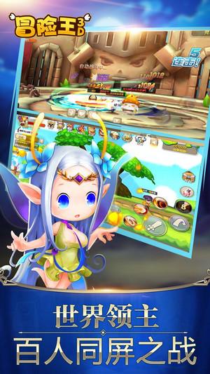 冒险王3D游戏下载