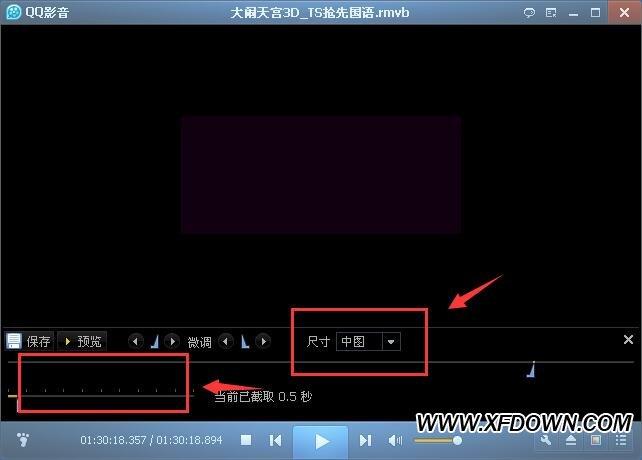 QQ影音制作GIF方法,QQ影音怎么截取GIF动图