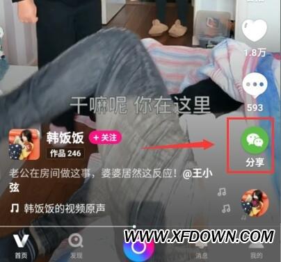 腾讯微视视频怎么下载到本地
