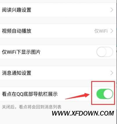 手机qq看点怎么彻底关闭,QQ看点关闭的方法