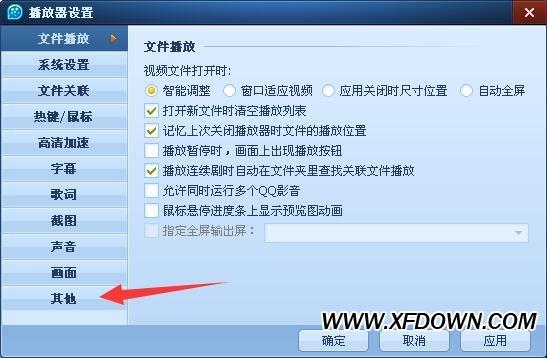 QQ影音旧版怎么设置不升级,QQ影音怎么关闭升级提醒