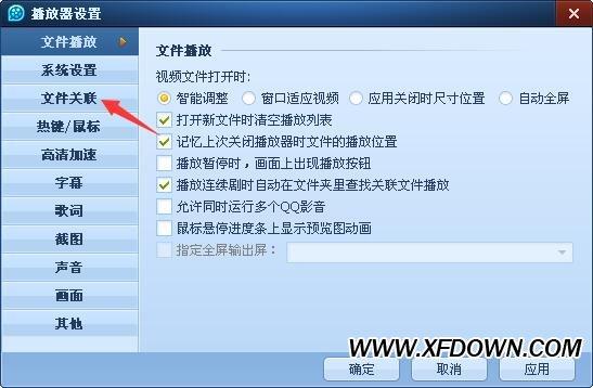 QQ影音怎么设置关联格式,qq影音文件关联怎么设置