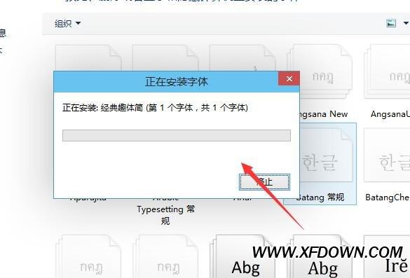 win10系统字体安装方法,win10安装字体怎么设置