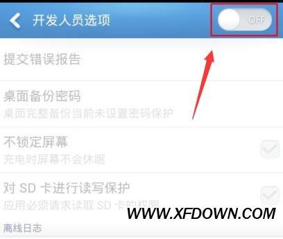 百度云ROM USB调试在哪里打开,百度OS USB调试设置方法