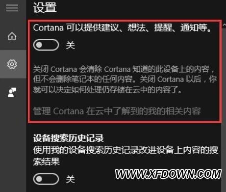 win10怎么关闭Cortana,win10关闭Cortana方法