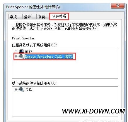 电脑提示Print Spooler无法启动怎么办?