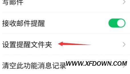 微信关闭qq邮箱新邮件提醒,新邮件提醒设置方法