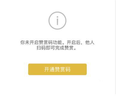 微信赞赏码功能在哪里开通,微信赞赏码怎么开