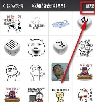 微信怎么删除最近使用表情,删除最近使用表情方法