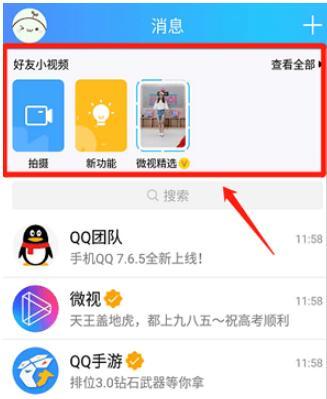手机QQ怎么看好友微视,qq好友上传微视怎么看