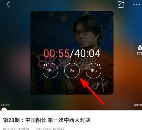 蜻蜓fm调整播放速度方法,蜻蜓FM如何调速