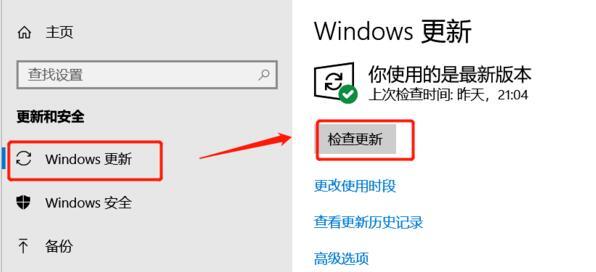 win10怎么进行系统更新,WIN10安装系统方法