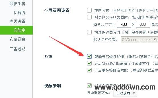 360浏览器硬件加速如何关闭,360关闭硬件加速方法
