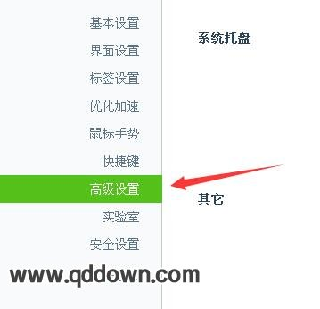 360浏览器右下角图标闪烁怎么关闭