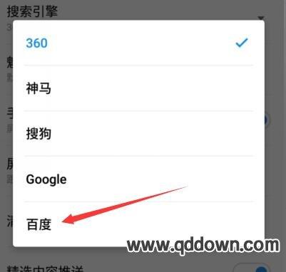 魅族手机浏览器搜索怎么设置成百度
