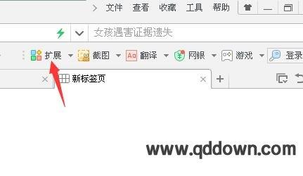 360浏览器如何安装更多的插件?