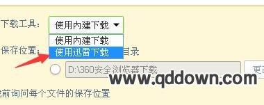 360浏览器下载器怎么使用迅雷下载