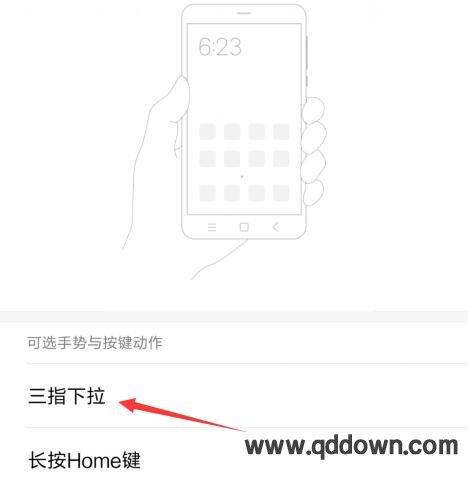 小米9怎么设置三指截屏,小米手机三指截屏设置方法
