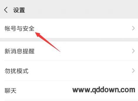 微信怎么取消QQ绑定,微信解除QQ绑定方法