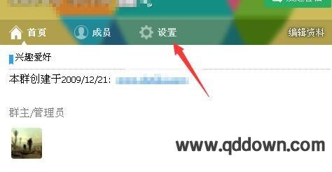 QQ群禁止全部发言怎么设置?