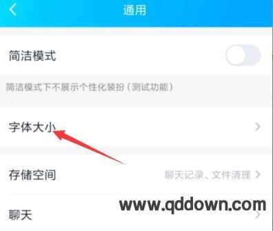 手机qq字体大小怎么改,手机QQ调整字体大小方法
