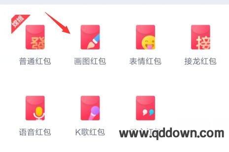 QQ画图红包怎么发送,QQ画图红包如何玩