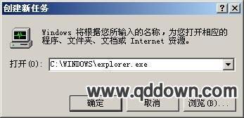 XP系统桌面图标不见了怎么办?